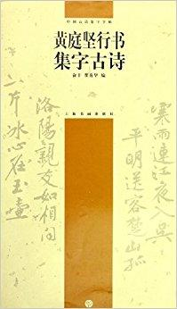 黄庭坚行书集字古诗:中国古诗集字字帖