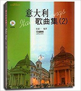 美声&JYZ&系列?意大利歌曲集2(附CD光盘2张)