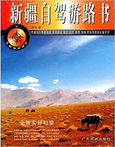 新疆自驾游路书