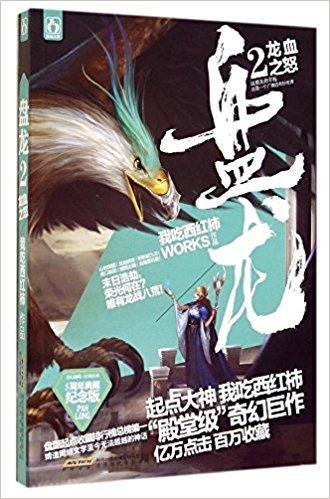 盘龙(2):龙血之怒(纪念版)