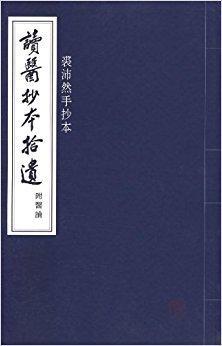 读医抄本拾遗(附医论)