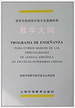 高等学校西班牙语专业基础阶段教学大纲
