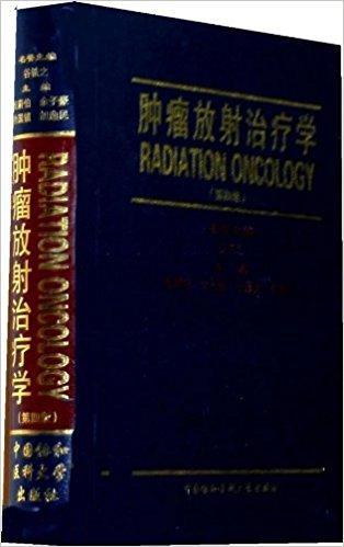 肿瘤放射治疗学(第4版)