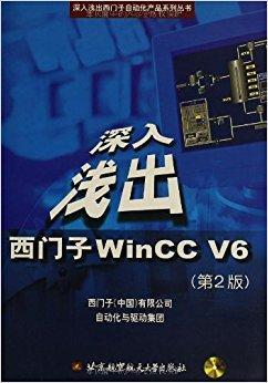 深入浅出西门子WinCC V6(附光盘)