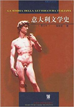 意大利文学史(修订本)(精装)