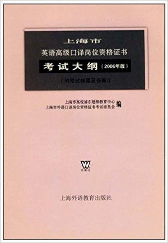 上海市英语高级口译岗位资格证书考试大纲(2006年版)(附考试样题+答案)