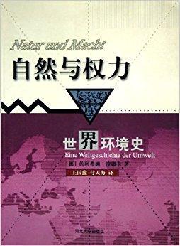 自然与权力:世界环境史