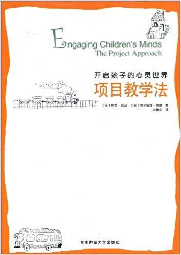 开启孩子的心灵世界项目教学法