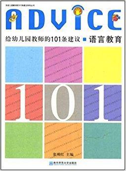 给幼儿园教师的101条建议:语言教育