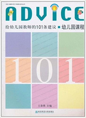 给幼儿园教师的101条建:幼儿园课程