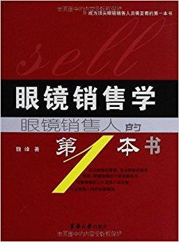 眼镜销售学:眼镜销售人的第1本书
