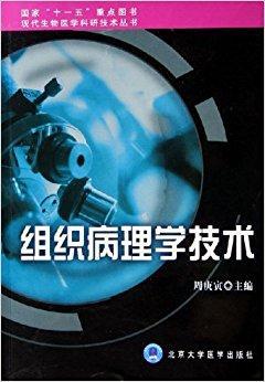 组织病理学技术
