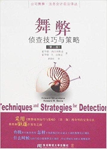 舞弊侦查技巧与策略(第2版)