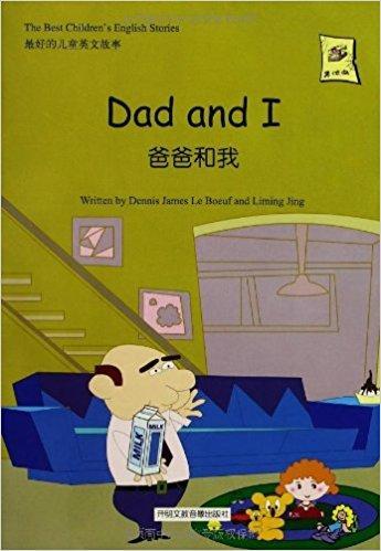 最好的儿童英文故事:爸爸和我(附CD)