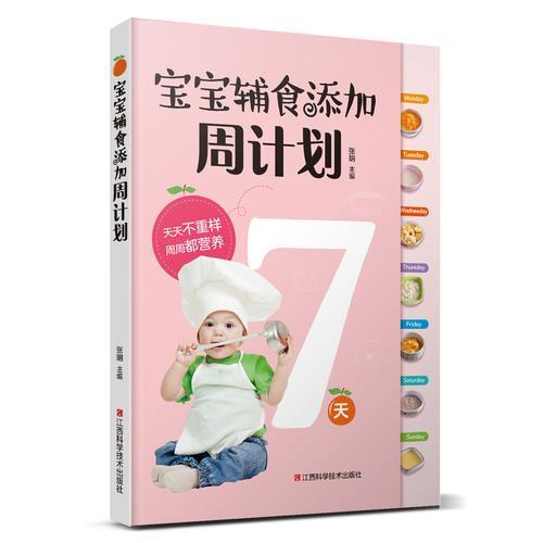 1-3岁宝宝护理大全(共3册)