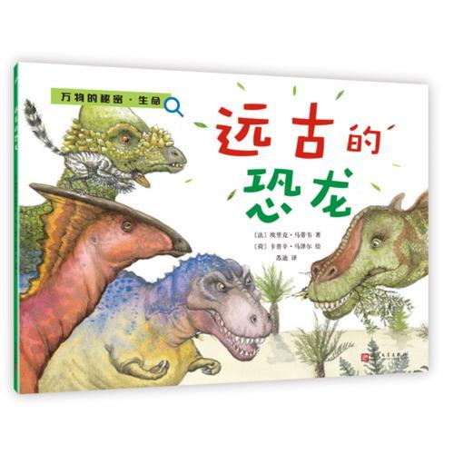 远古的恐龙(万物的秘密·生命)