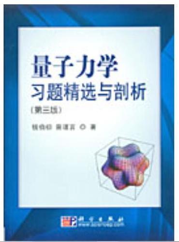 量子力学习题精选与剖析(第三版)