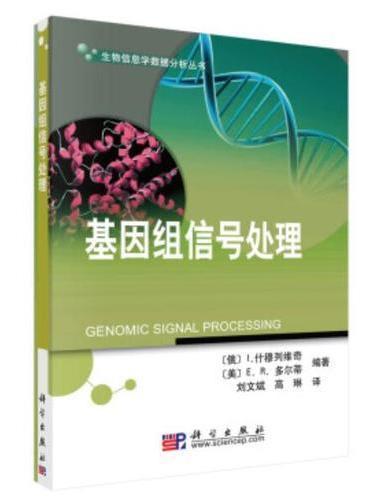 基因组信号处理