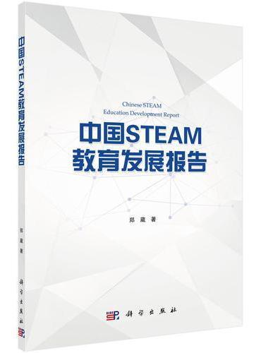中国STEAM教育发展报告