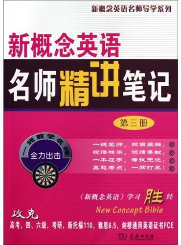 新概念英语名师精讲笔记(第三册)