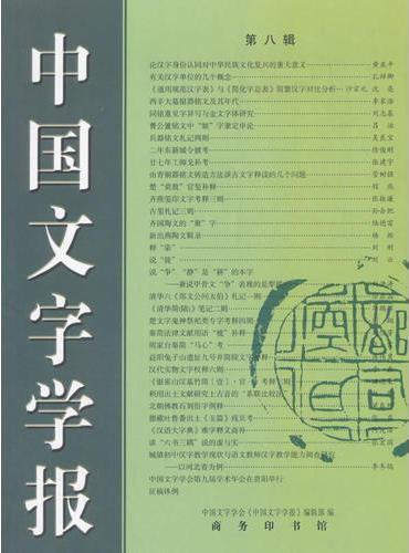 中国文字学报(第八辑)
