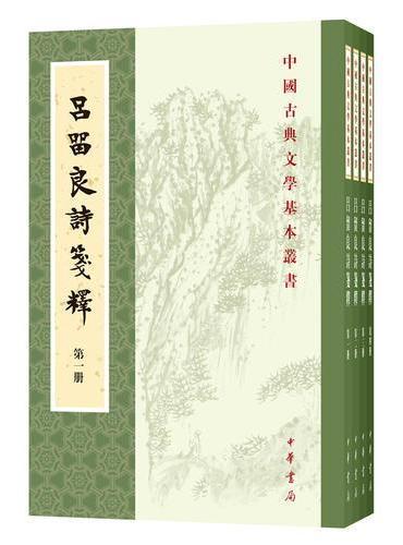 吕留良诗笺释(全4册·中国古典文学基本丛书)