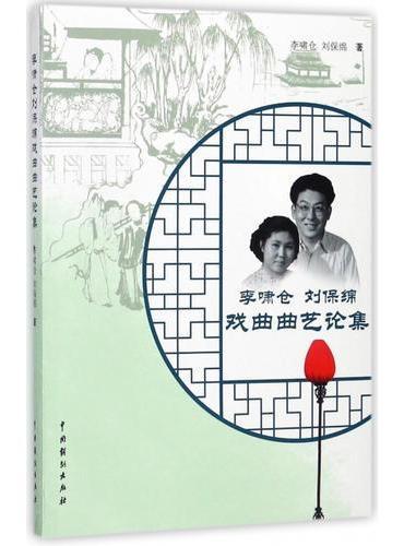 李啸仓刘保绵戏曲曲艺论集