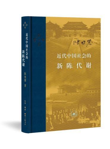 近代中国社会的新陈代谢(精装)