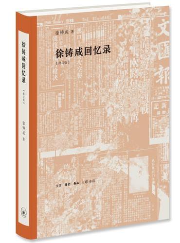 徐铸成回忆录(修订版)