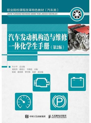 汽车发动机构造与维修一体化学生手册 第2版
