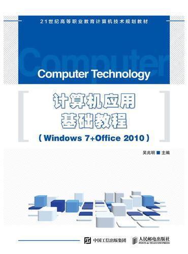 计算机应用基础教程 Windows 7+Office 2010