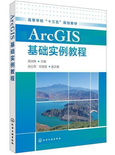 ArcGIS基础实例教程(田洪阵 )