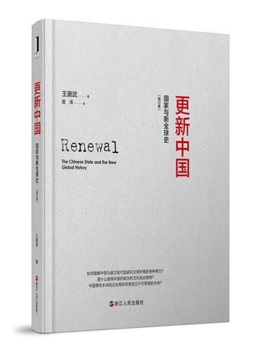 更新中国:国家与新全球史(精装版)