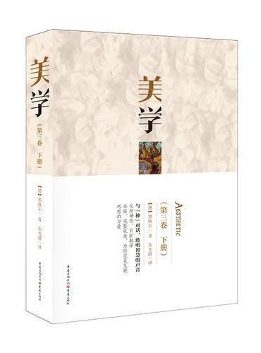 美学(第三卷 下册)
