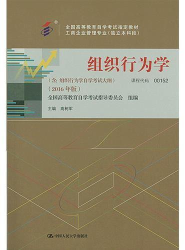 自考教材 组织行为学(2016年版)自学考试教材