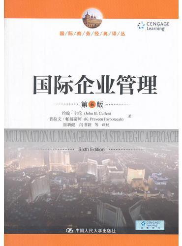 国际企业管理(第6版)(国际商务经典译丛)