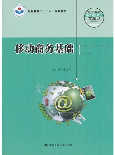 移动商务基础(职业教育电子商务专业实战型规划教材)