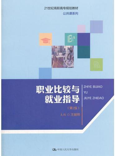 职业比较与就业指导(第2版)(21世纪高职高专规划教材·公共课系列)