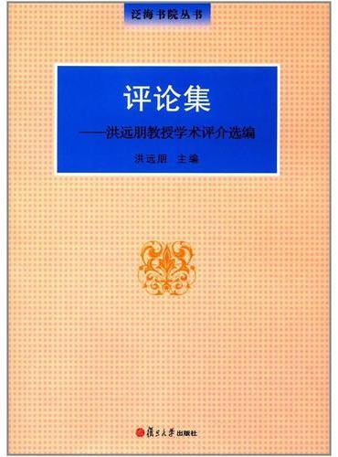 泛海书院丛书·评论集:洪远朋教授学术评介选编
