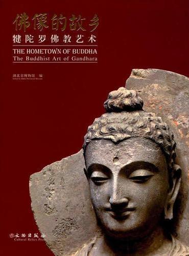 佛像的故乡——犍陀罗佛教艺术