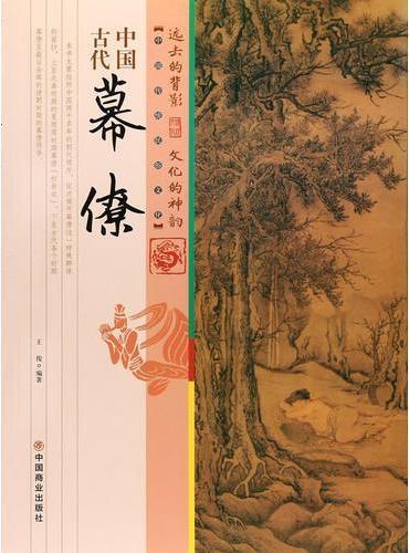 中国古代幕僚