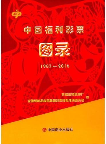 中国福利彩票图录