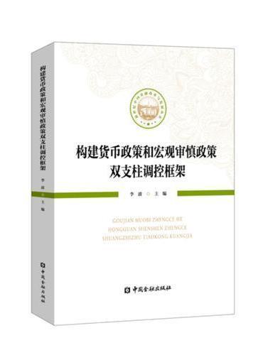 构建货币政策和宏观审慎政策双支柱调控框架