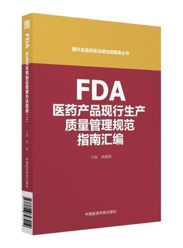 FDA医药产品现行生产质量管理规范指南汇编(国外食品药品法律法规编译丛书  )