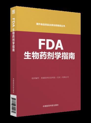 FDA生物药剂学(国外食品药品法律法规编译丛书)