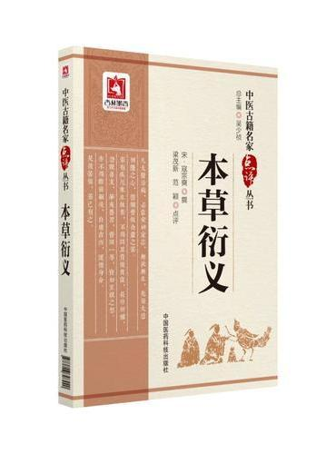 本草衍义(中医古籍名家点评丛书)