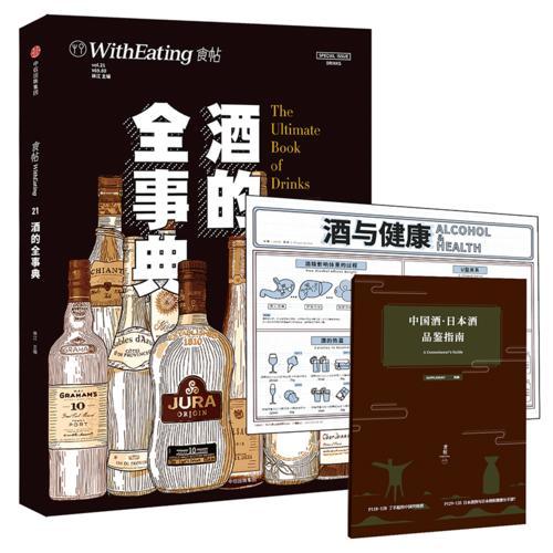 食帖:酒的全事典