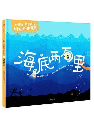 儒勒·凡尔纳科幻绘本系列:海底两万里