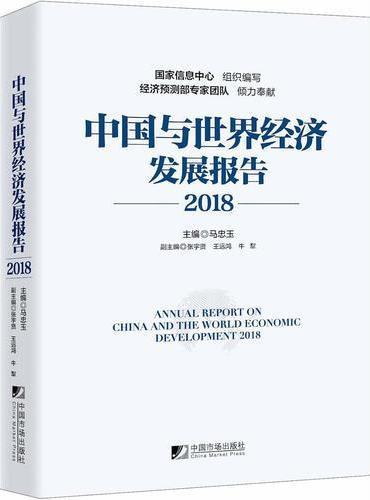 中国与世界经济发展报告(2018)