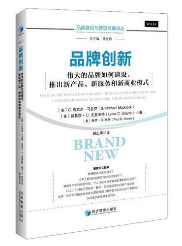 品牌创新:伟大的品牌如何建设、推出新产品、新服务和新商业模式(品牌建设与管理经典译丛 杨世伟 总主编)
